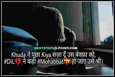 Very_Sad-Status_in-Hindi_Images