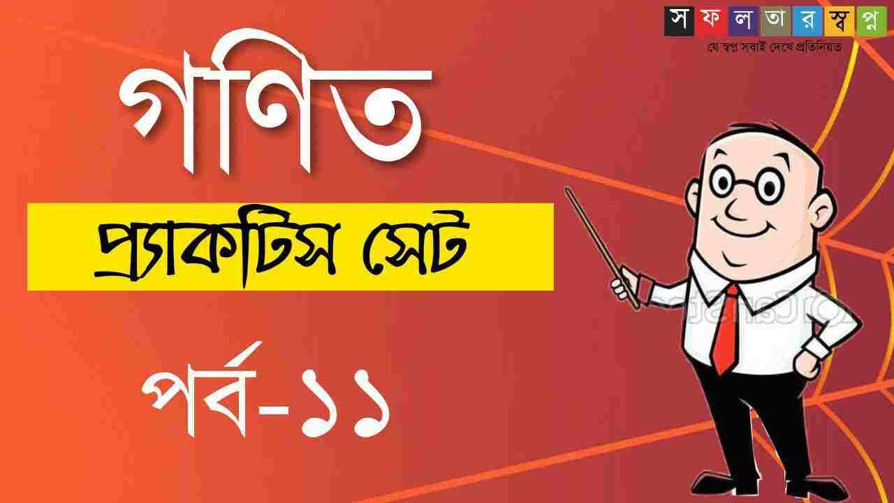 Math Practice Set Part-11 Bengali PDF Download | গণিত প্র্যাকটিস সেট পর্ব-১১