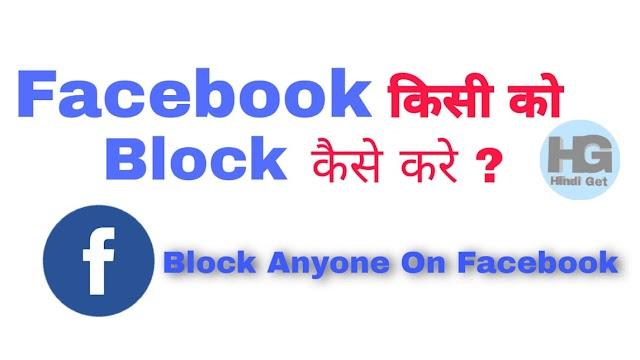 Facebook पर किसी को ब्लॉक कैसे करे Block Anyone On Facebook