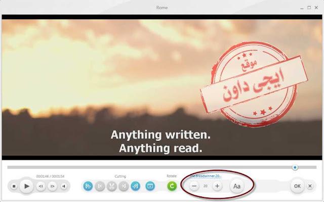 تحميل برنامج دمج الترجمة مع الفيلم للمشاهدة على التلفاز