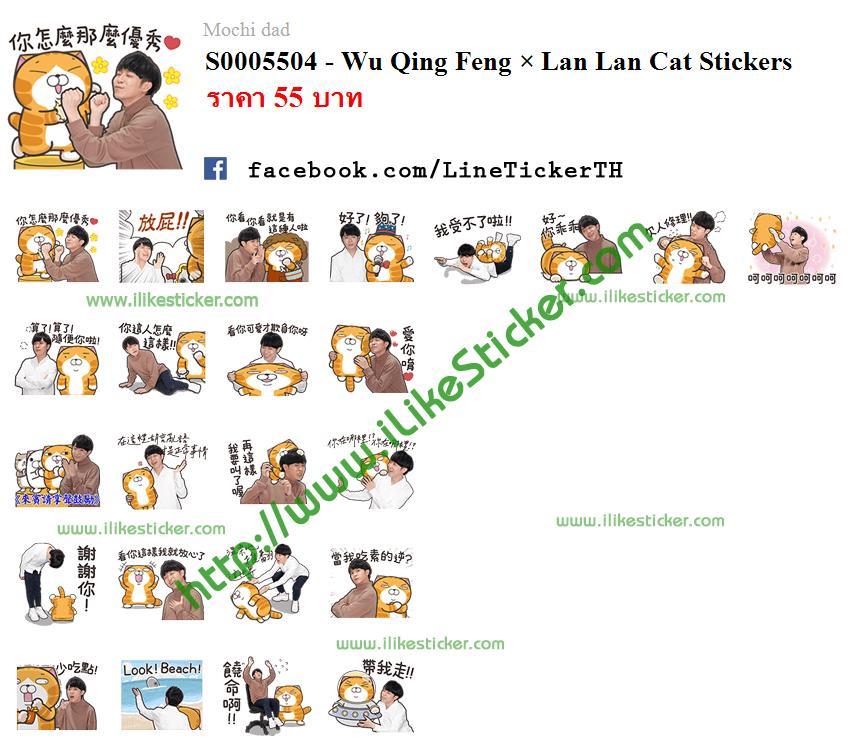Wu Qing Feng × Lan Lan Cat Stickers