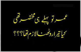 Umar too pehlay hee mukhtasir thi   Sad Urdu Poetry - Urdu Poetry Lovers 2 line Urdu Poetry, Sad Poetry, Dard Shayari,
