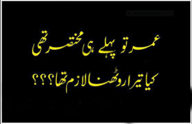 Urdu Poetry Urdu Sad Poetry 2 Lines | Urdu Poetry World,Urdu Poetry,Sad Poetry,Urdu Sad Poetry,Romantic poetry,Urdu Love Poetry,Poetry In Urdu,2 Lines Poetry,Iqbal Poetry,Famous Poetry,2 line Urdu poetry,  Urdu Poetry,Poetry In Urdu,Urdu Poetry Images,Urdu Poetry sms,urdu poetry love,urdu poetry sad,urdu poetry download