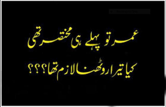 Urdu Poetry Urdu Sad Poetry 2 Lines | Urdu Poetry World,Urdu Poetry,Sad Poetry,Urdu Sad Poetry,Romantic poetry,Urdu Love Poetry,Poetry In Urdu,2 Lines Poetry,Iqbal Poetry,Famous Poetry,2 line Urdu poetry,  Urdu Poetry,Poetry In Urdu,Urdu Poetry Images,Urdu Poetry sms,urdu poetry love,urdu poetry sad,urdu poetry download