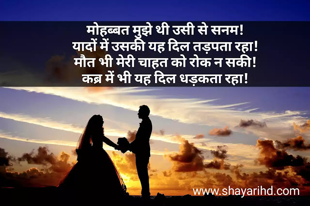 Beautiful shayari Love Shyari, Best Love Status, True Love Shayari 2020