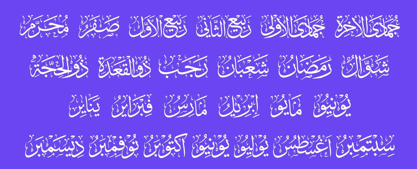 Fath-roznama tuluth, font kalender bergaya tsulutsi