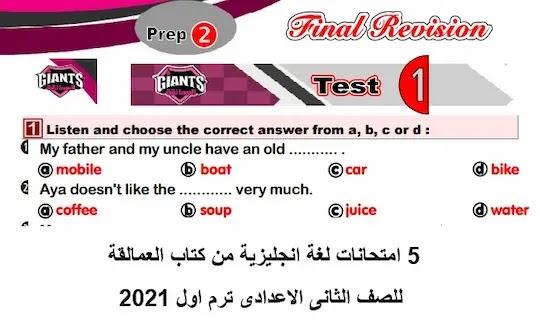 امتحانات لغة انجليزية ثانية اعدادى ترم اول2021