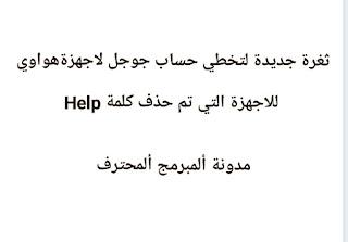 تخطي حساب جوجل لاجهزة هواوي التي تم حذف كلمة Help