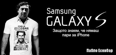Samsung Galaxy S - защото знаем, че нямаш пари за iPhone - Пабло Ескобар