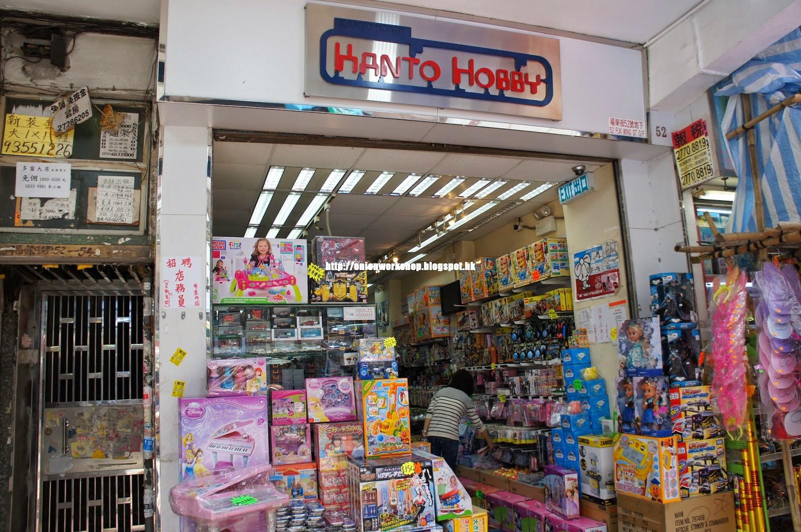 洋蔥頭的玩具店遊記: No.071 九龍區 深水埗 關東店 - KANTO HOBBY