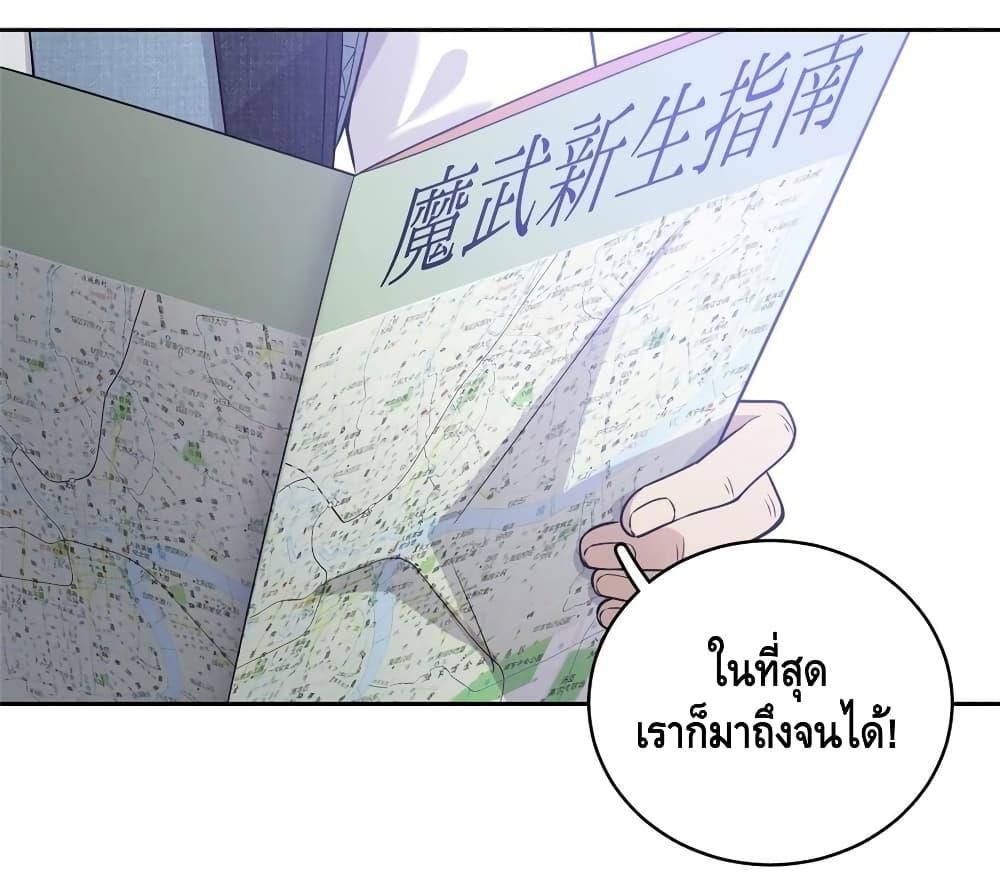 อ่านการ์ตูน Super System in Parallel World ตอนที่ 26 หน้าที่ 3