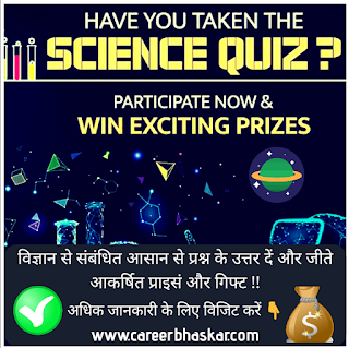 MyGov - Online Science Quiz Contest, Online Science Quiz Contest, MyGov Science Quiz Contest, Science Quiz Contest, MyGov Quiz.