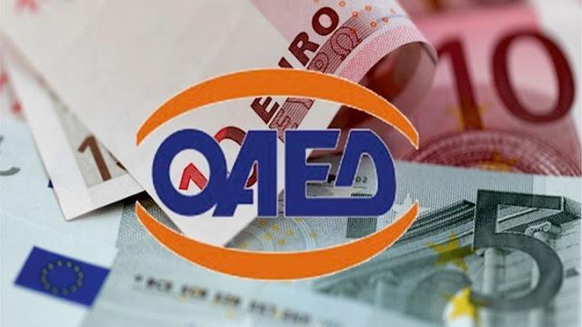 Ποιοι πληρώνονται στις 24 Δεκεμβρίου από τον ΟΑΕΔ