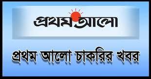 প্রথম আলো চাকরির খবর - চাকরি বাকরি ১১ জুন ২০২১ - Prothom Alo Job News - Chakri Bakri 11 June 2021 - প্রথম আলো চাকরির খবর ২০২১