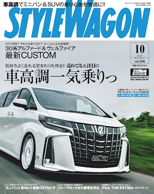STYLE WAGON (スタイル ワゴン) 2019年10月号 zip online dl and discussion