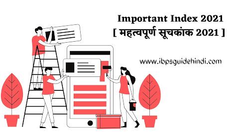 Important Index 2021[ महत्वपूर्ण सूचकांक 2021 ]