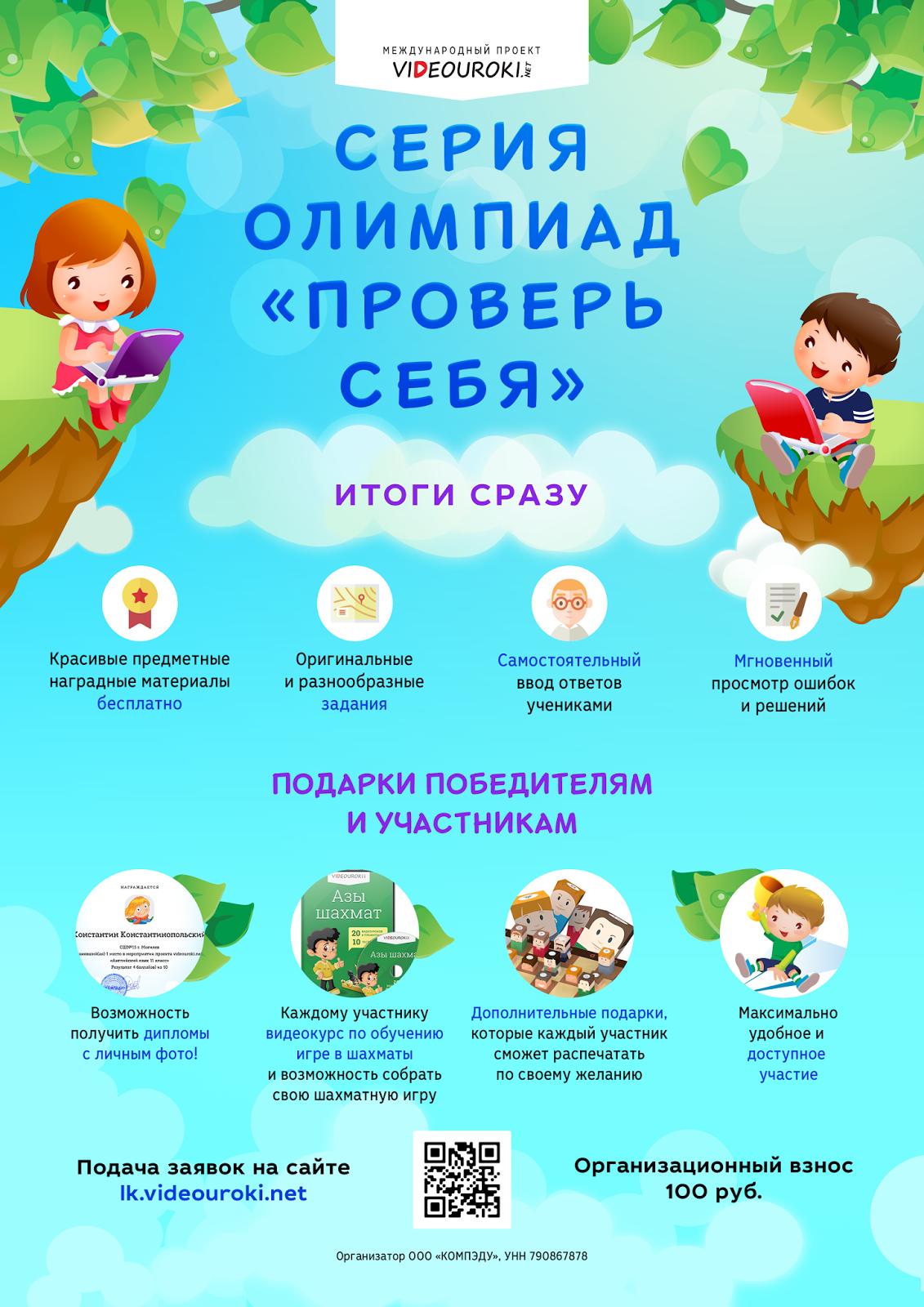 Ответы на конкурс по математике я-энциклопедия