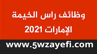 وظائف رأس الخيمة اﻹمارات 2021