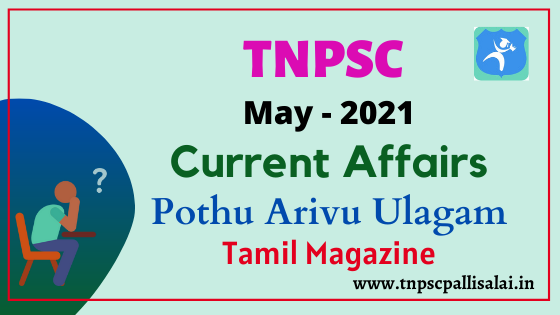 Current Affairs May 2021 Tamil Magazine