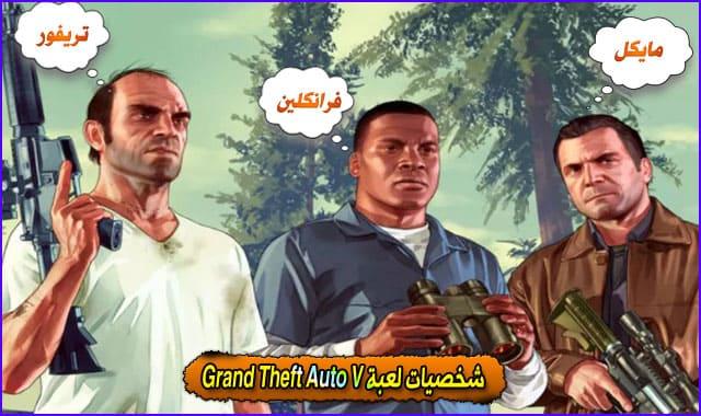 الشخصيات في GTA V