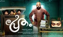 Watch Pretham (2016) DVDRip Malayalam Full Movie Watch Online Free Download