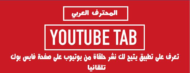 كيفية-ربط-قناة-اليوتيوب-بصفحتك-العامة-على-الفيس-بوك