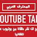 تطبيق نشر تلقائي للحلقاة اليوتيوب على الفايس بوك