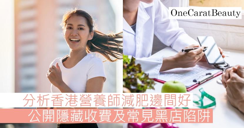 香港營養師減肥
