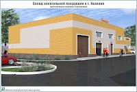 Проект склада для хранения алкогольной продукции в  г. Иваново. Архитектурные решения. Перспектива