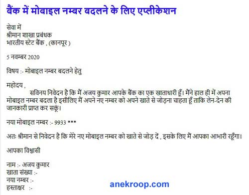 bank me mobile number badalne ke liye application