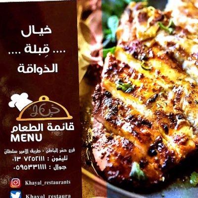 أسعار منيو وفروع ورقم مطعم خيال Khayal menu