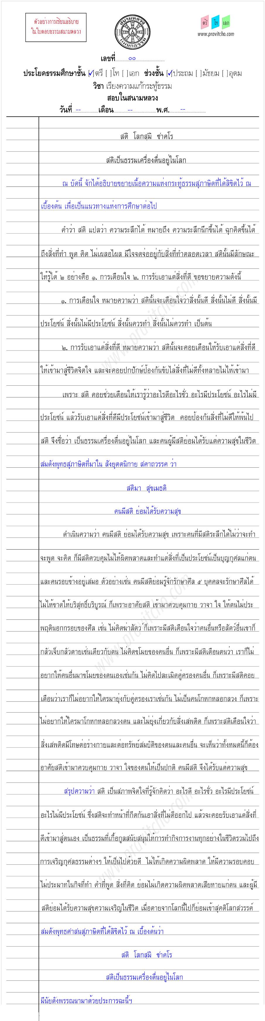 <h1>ตัวอย่างการเขียนกระทู้ธรรมชั้นตรีในระดับประถมศึกษา</h1>