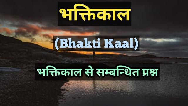 bhakti kaal se sambandhit prashna, bhakti kaal ke question answer