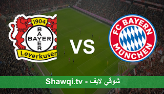 مشاهدة مباراة بايرن ميونخ وباير ليفركوزن اليوم بتاريخ 20-4-2021 في الدوري الالماني