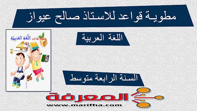 تحميل مطوية قواعد اللغة العربية للسنة الرابعة متوسط الجيل الثاني للاستاذ صالح عيواز