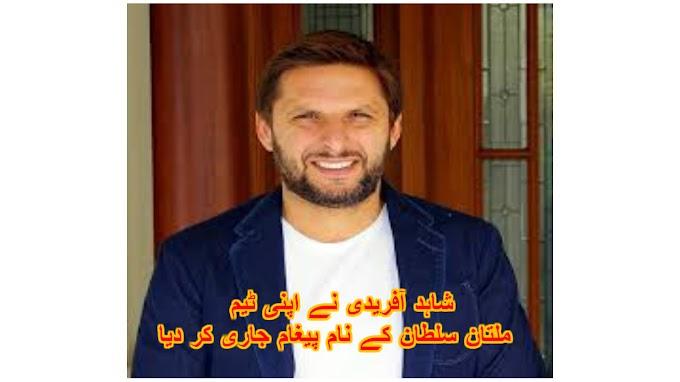 شاہد آفریدی نے اپنی ٹیم ملتان سلطان کے کپتان شان مسعود کیلئے پیغام جاری کر دیا