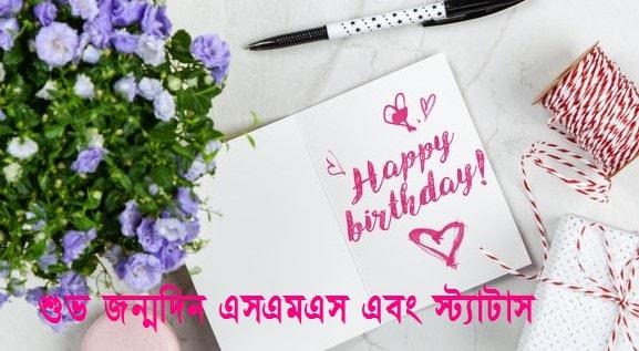শুভ জন্মদিন - শুভেচ্ছা, এস এম এস এবং মেসেজ 2021