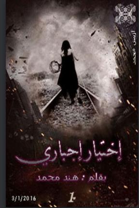 رواية أختيار إجباري - هند محمد