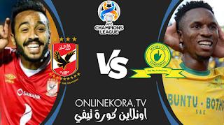 مشاهدة مباراة الأهلي وصن داونز بث مباشر اليوم 22-05-2021 في دوري أبطال إفريقيا