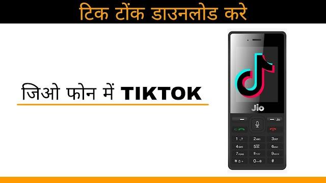 टिक टॉक डाउनलोड जिओ फोन | Jio Phone में Tik Tok कैसे चलाएं अभी!!