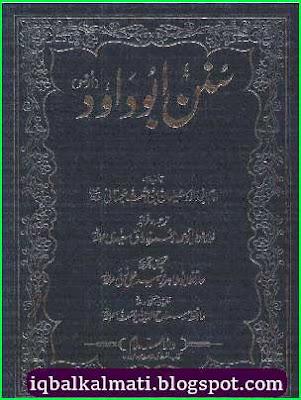 Sunan Abu Dawud Urdu