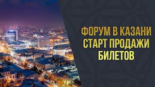 Форум в Казани l Старт продажи билетов