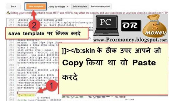 template-editor-me-bskin-ke-uper-code-paste-karde