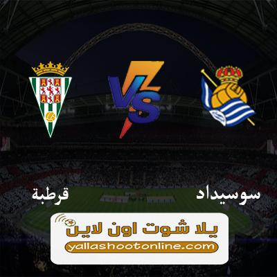 مباراة ريال سوسيداد وقرطبة اليوم