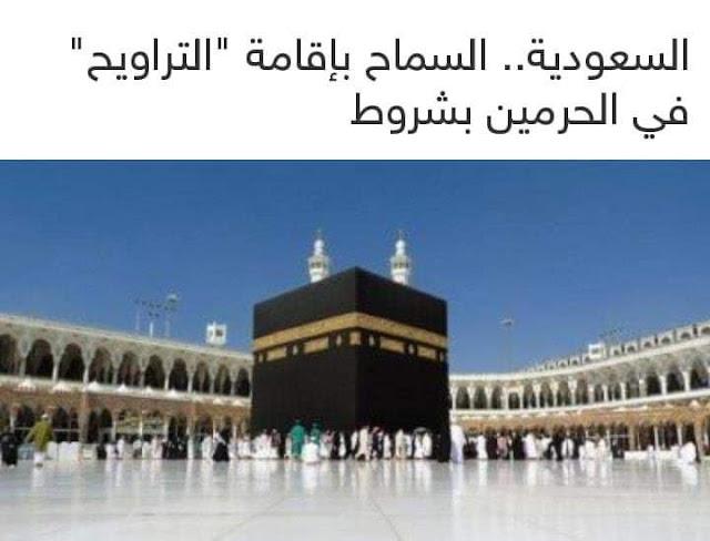 السعودية... السماح بإقامة صلاة التراويح في الحرمين الشريفين بشروط