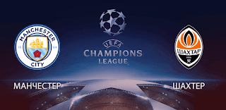 Манчестер Сити - Шахтёр смотреть онлайн бесплатно 26 ноября 2019 прямая трансляция в 23:00 МСК.