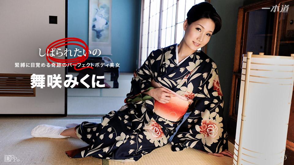 Mikuni Maisaki Perfect Body In Kimono
