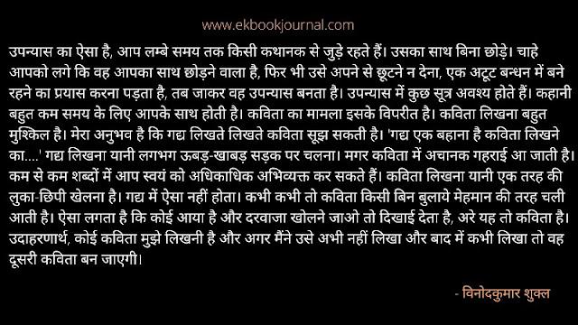 हिन्दी कोट्स | विनोदकुमार शुक्ल