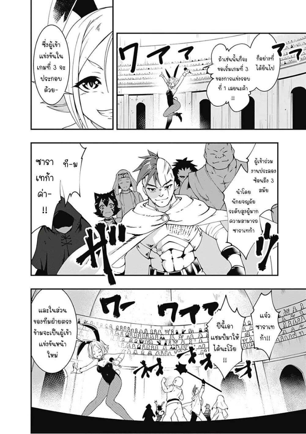 อ่านการ์ตูน Jichou shinai Motoyuusha no Tsuyokute Tanoshii New Game ตอนที่ 46 หน้าที่ 6