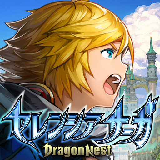 تحميل لعبة Serencia Saga Dragon nest مهكرة كلشي لا نهاية بأخر تحديث